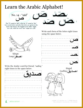 Third Grade Foreign Language Worksheets Arabic Alphabet Ṣād 361279