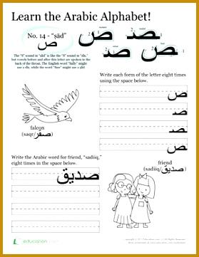 Third Grade Foreign Language Worksheets Arabic Alphabet Ṣād 361279