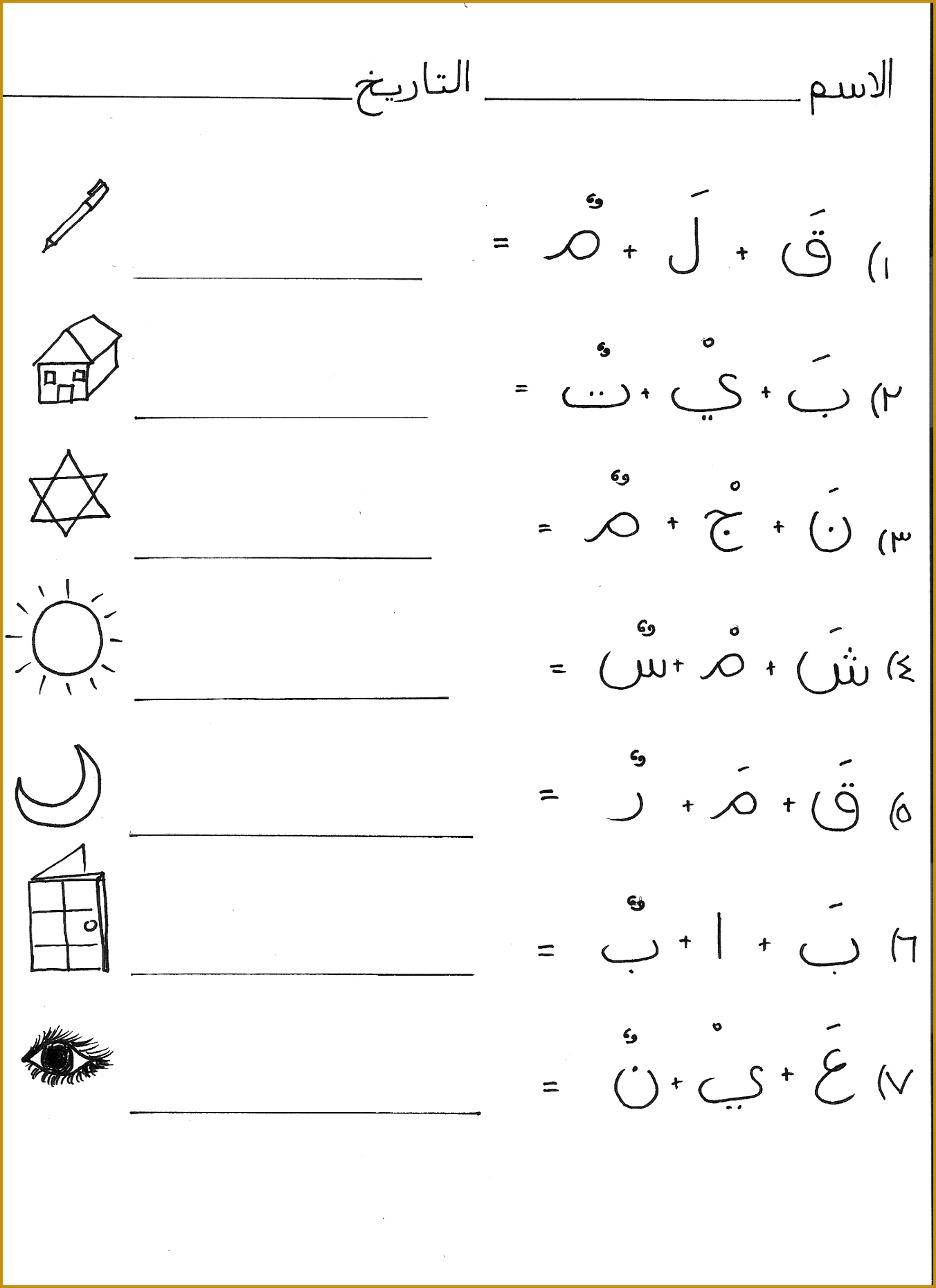 Arabic Alphabet Worksheets 13521860