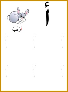 These tracing letters worksheets helps kids practice writing the Arabic alphabets 293219