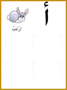 7 Printable Arabic Letters