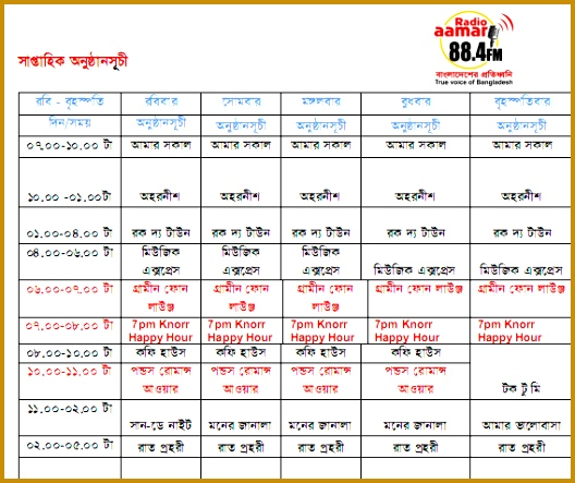 Radio Aamar 88 4 FM Program Schedule 443528