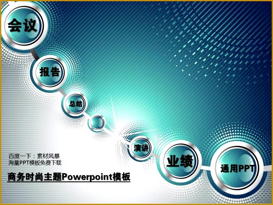 Business enterprise performance report summary plan powerpoint PPT PPT templates enterprise new year plan 892669
