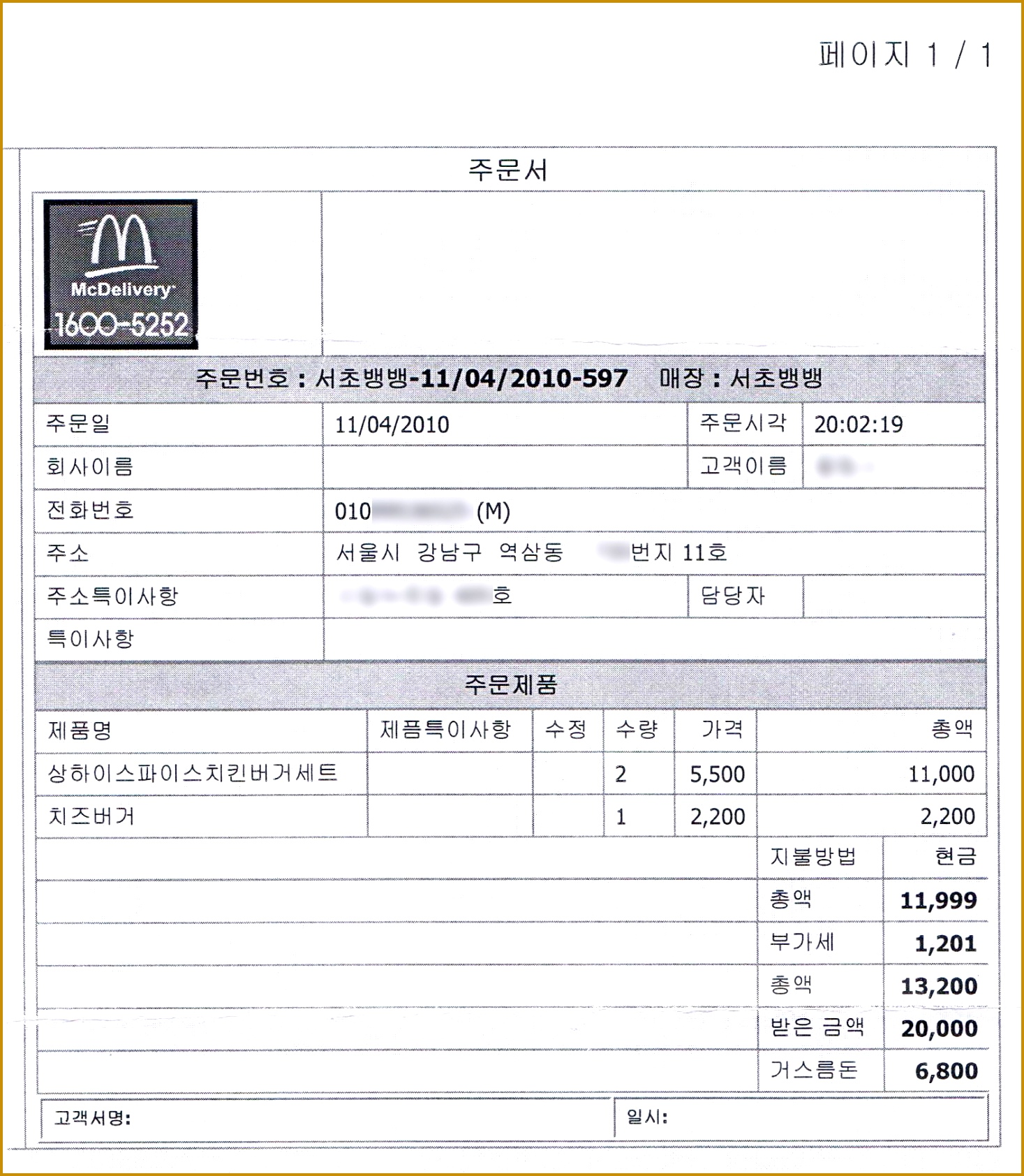Delivery Form 14795 Delivery Receipt Form Template Free Profile