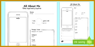 All About Me Selfie Writing Activity Sheet English Greek 160320