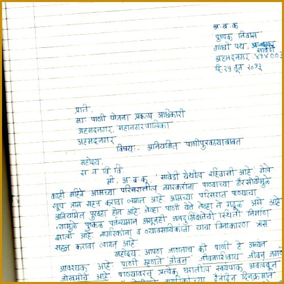 plaint Letter Writing Format – Letter Samples Format in Marathi Letter Format Informal 558558