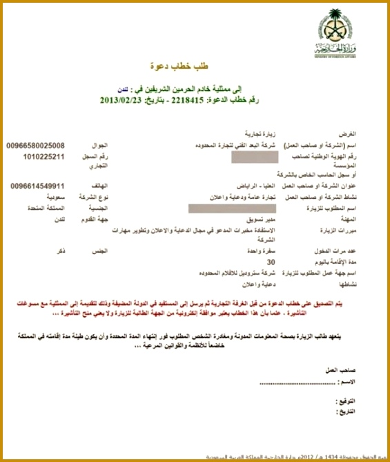 Importance of Invitation letter in Processing Visa for Saudi Arabia 669565