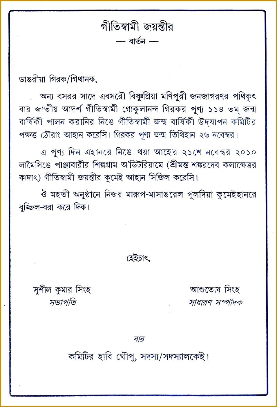 Invitation Letter As Chief Guest Inspirationalnew Sample Birthday Invitation Letter Best Party Ideas 1403955