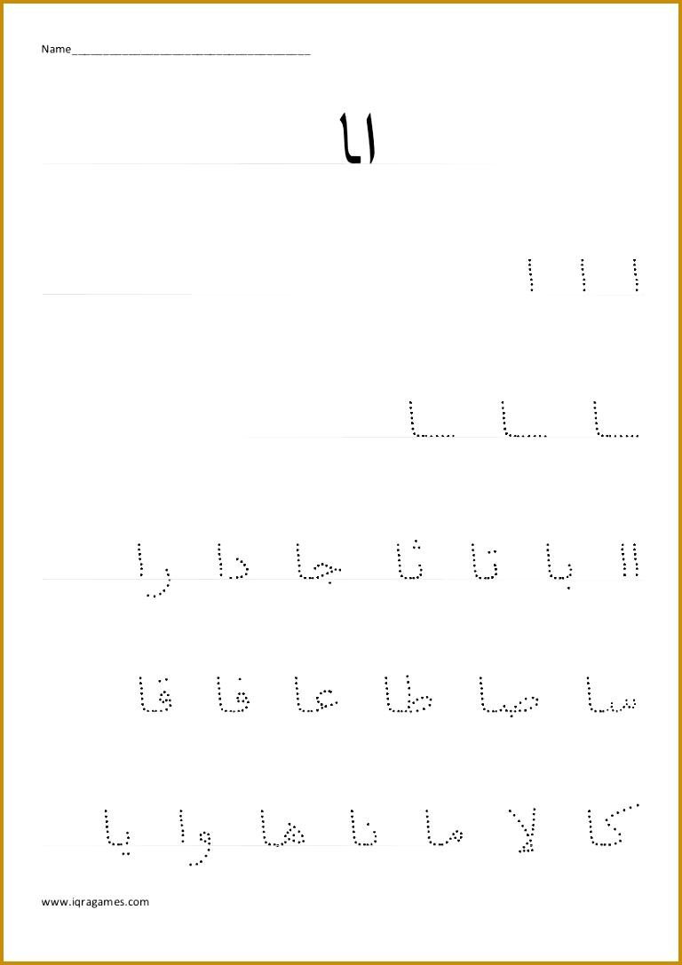 Arabic Alphabet Alif Handwriting Practice Worksheet 1087768
