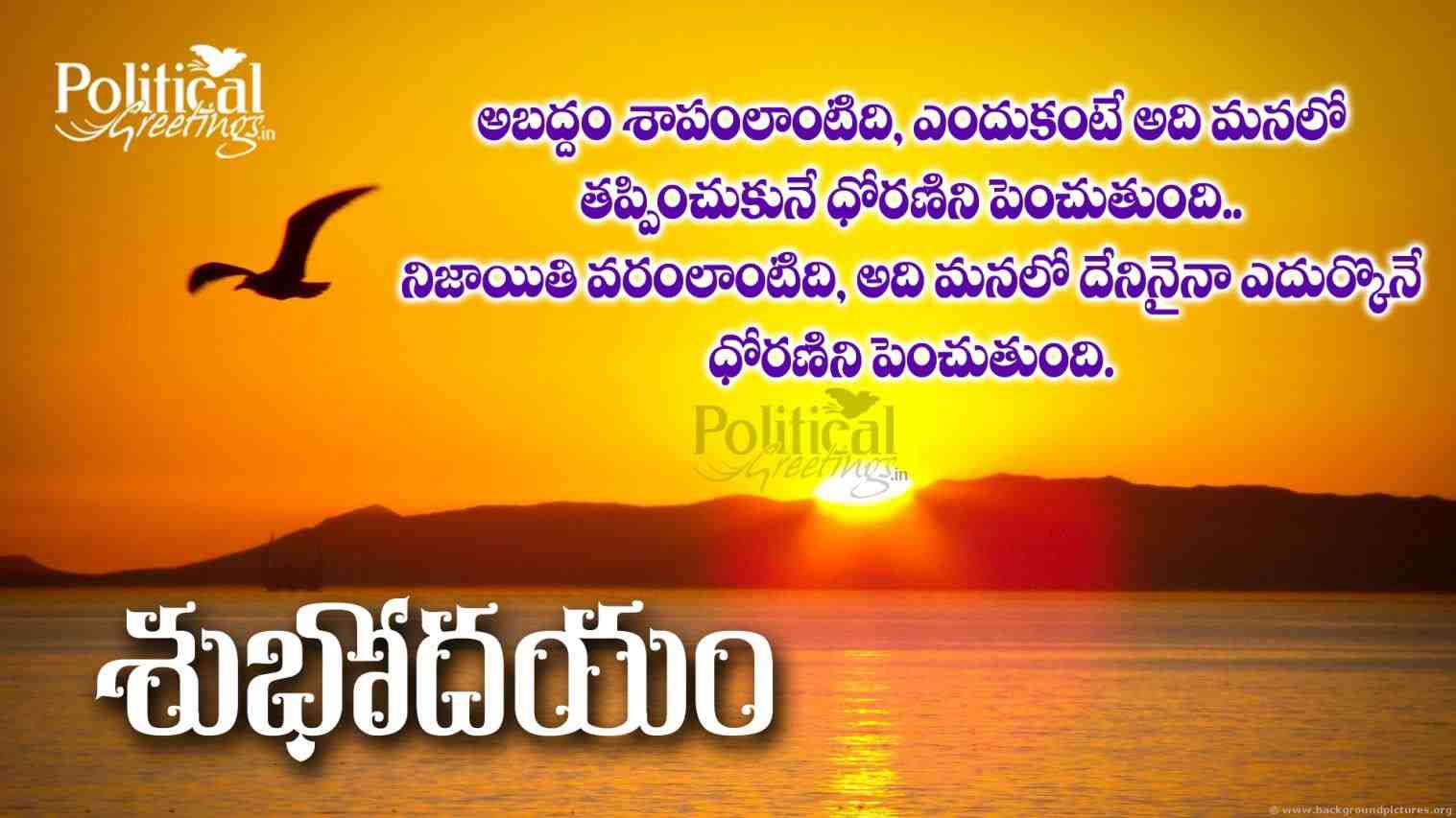 Wishes In Hindi With Images Good Good Morning Messages For Husband