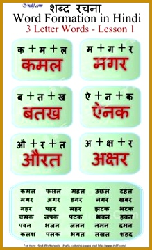 Read Hindi 3 letter words 219359