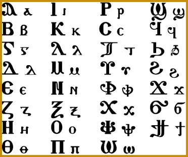Coptic derived from a mixture of Greek script and seven Demotic signs in the upper parts of Egypt 372311