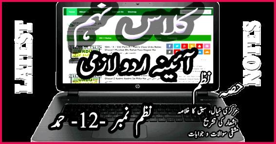 9th IX SSC I Urdu Notes Hissa Nazam 12 Hamd نظم نمبر ۱۲ حمد