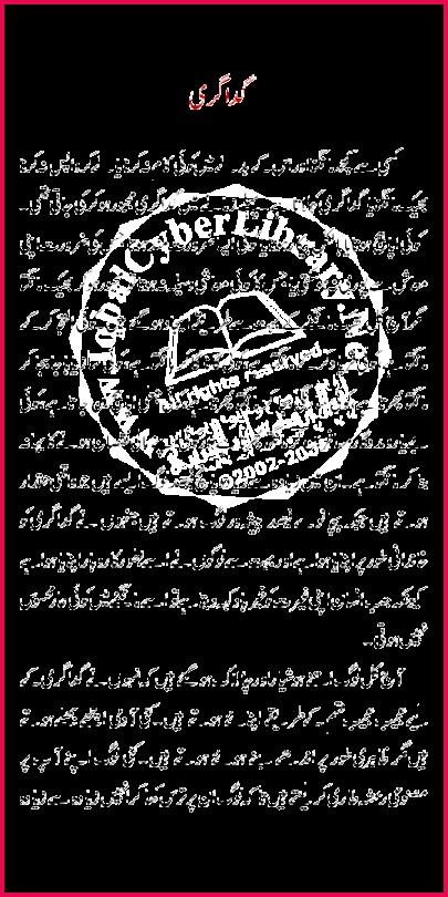 Image result for gadagari essay in urdu language