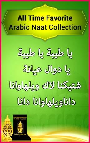 Naat Sharif 12 Rabi Ul Awal Best Naats Lyrics