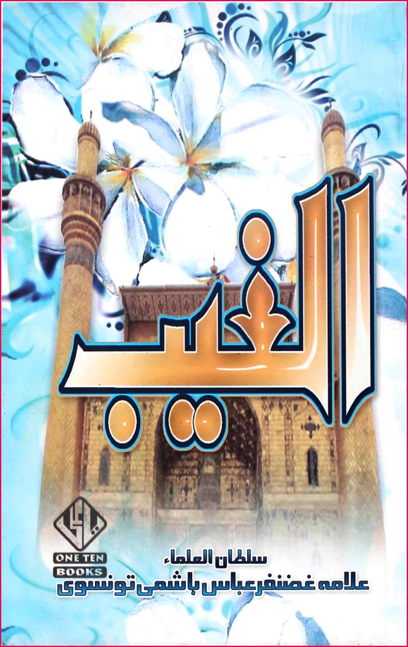 Al Ghaib 1899 1 v=