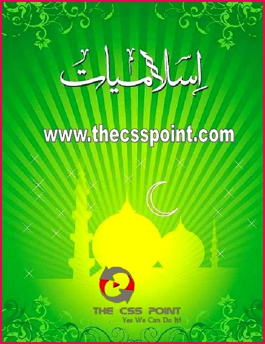 Islamiat Notes in Urdu plete