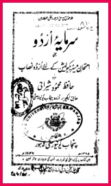 Sarmaya e Urdu Hafiz Mehmood Sheerani Free Download Borrow and Streaming Internet Archive