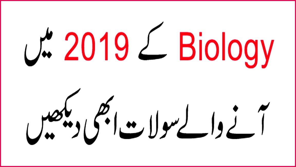 Biology Guess Paper 2019 Biology 10th class 2019 10th Biology Guess Paper 2019