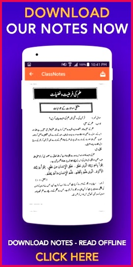 ClassNotes Android App