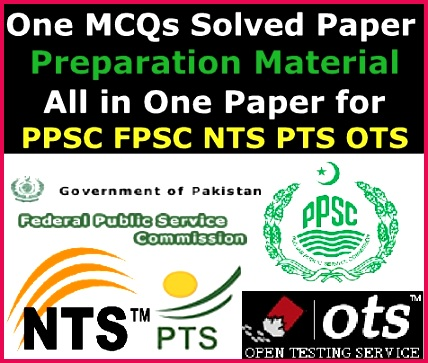 e MCQs Paper Preparation Material All in e for PPSC FPSC NTS PTS OTS