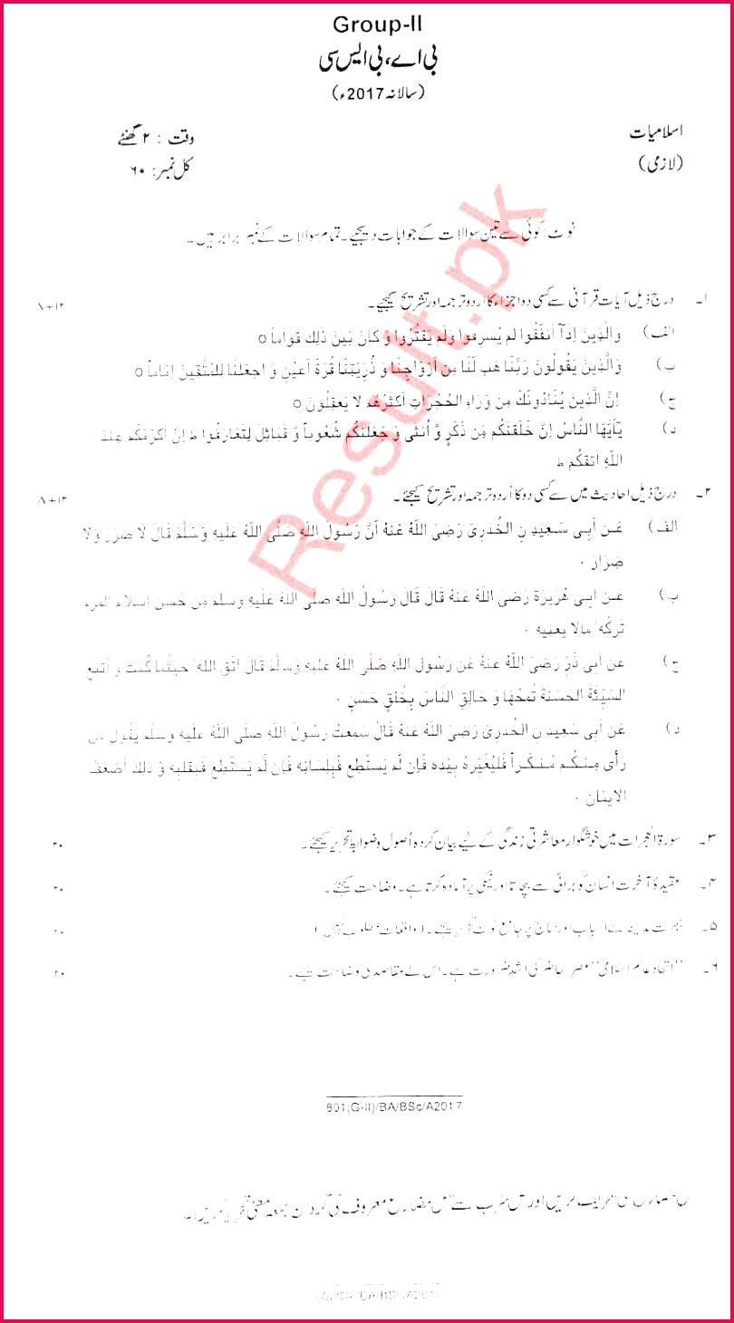 AJK University BA BSc Islamiyat Elective Past Paper 2017