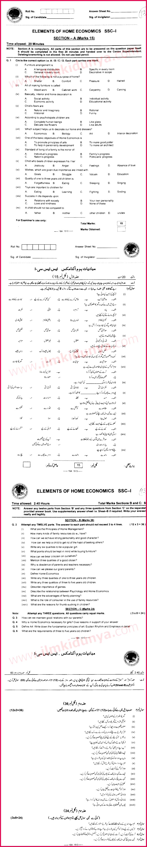 Past Papers 2015 Federal Board 9th Class Home Economics