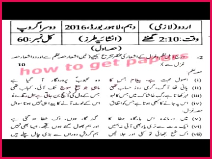Past Papers 2016 Lahore Board 10th Class Urdu