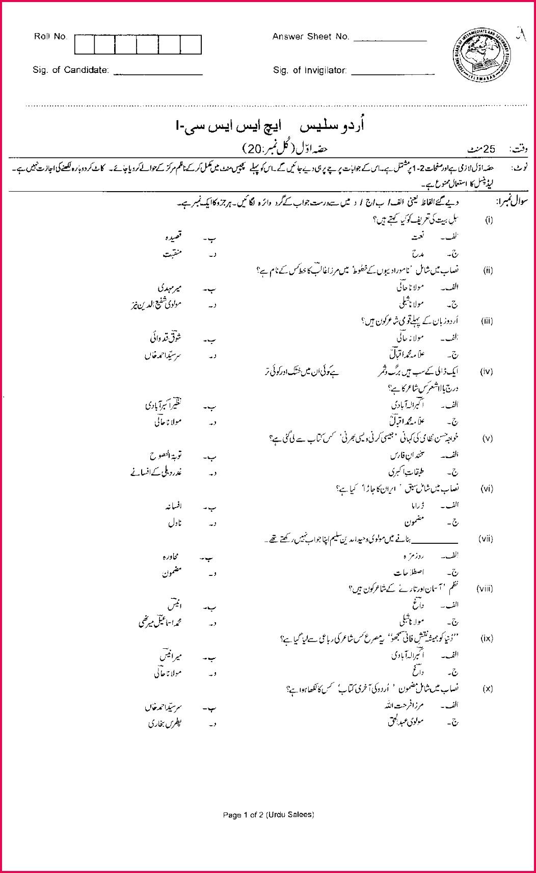 Full size of urdu essay writing on sports college paper sample february words in meri pasandida