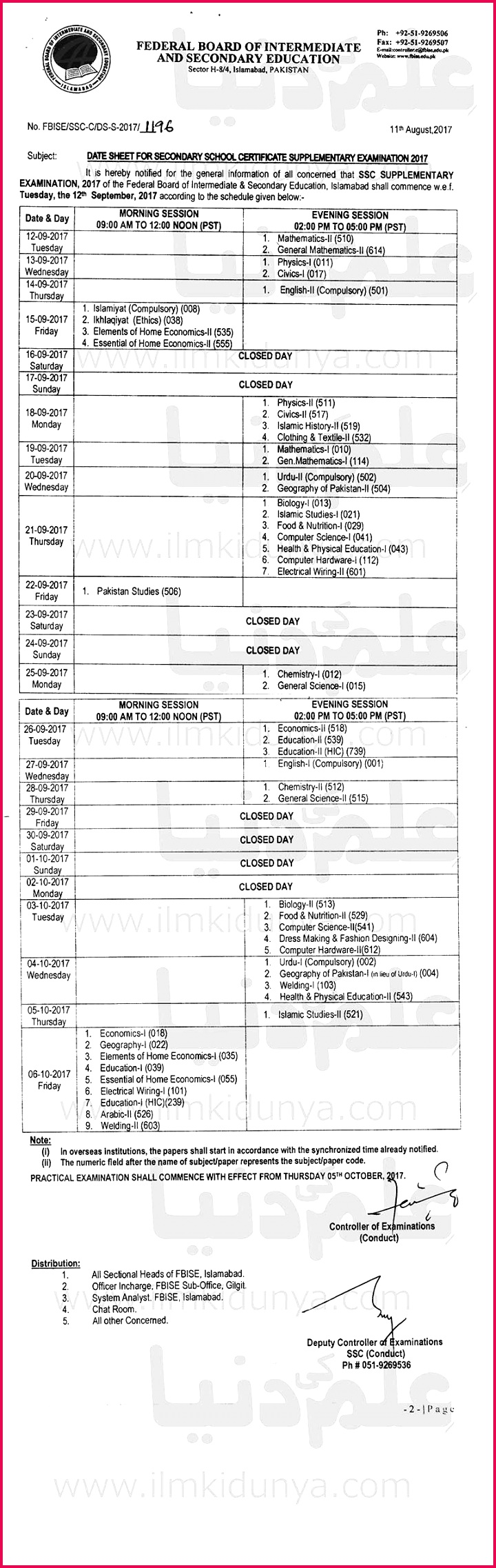 bise federal board matric supplementary date sheet 2017