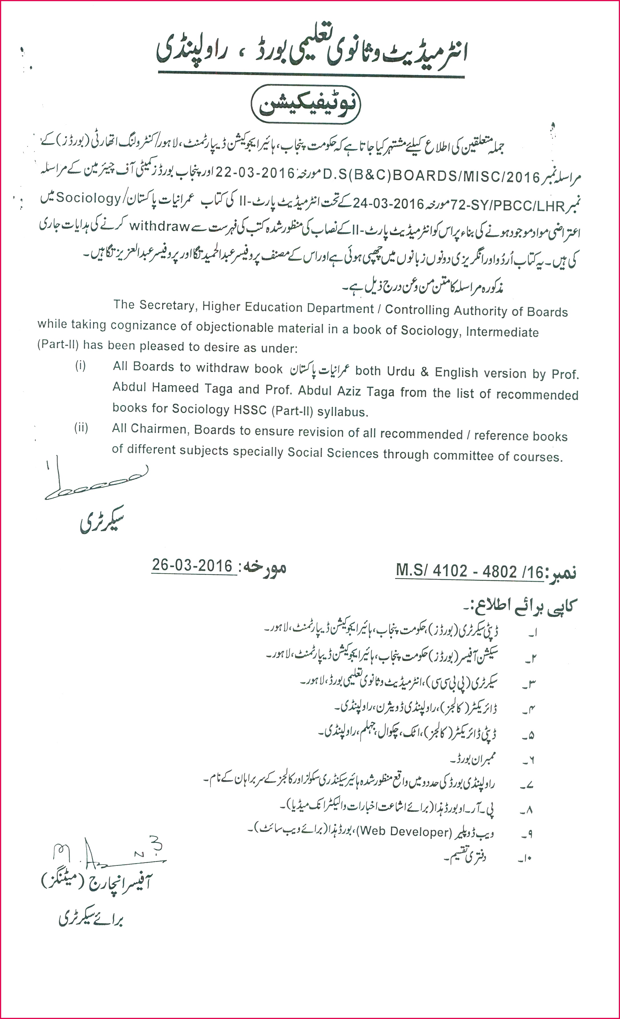 Withdraw book of عمرانیات پاکستان both urdu and english versions by Prof Abdul Hameed Taga and Prof Abdul Aziz Taga from list of Redomended books of