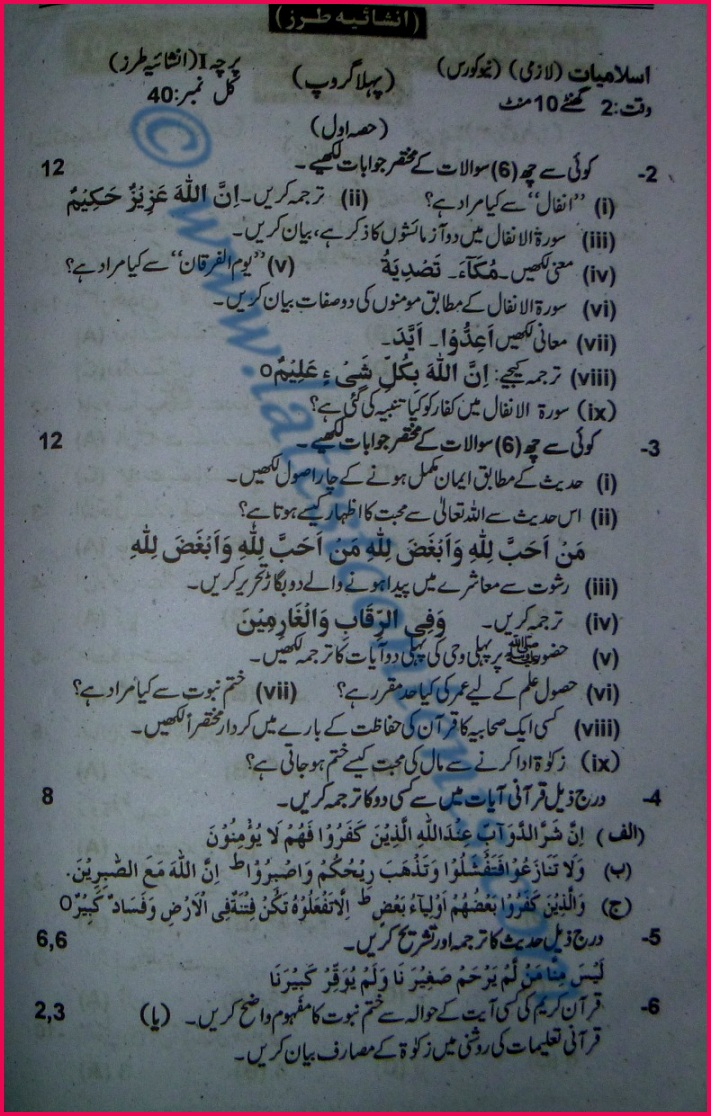 9th class past papers urdu pulsory 2014 2013 2012 2011 2