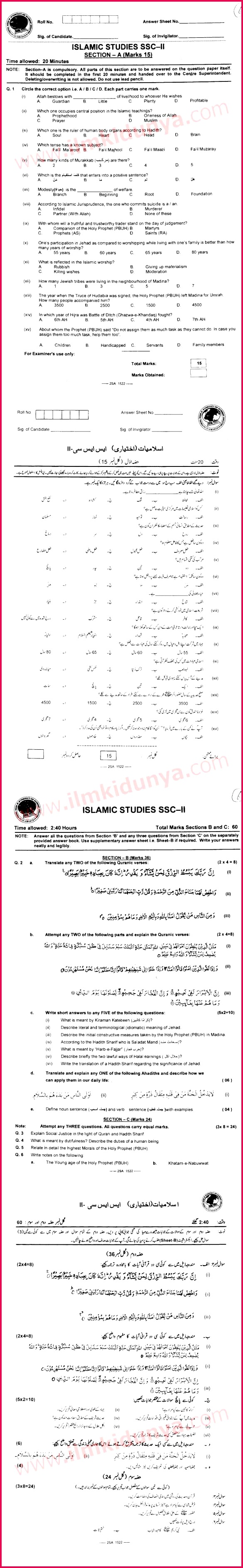 Past Papers 2015 Federal Board 10th Class Islamic Stu s