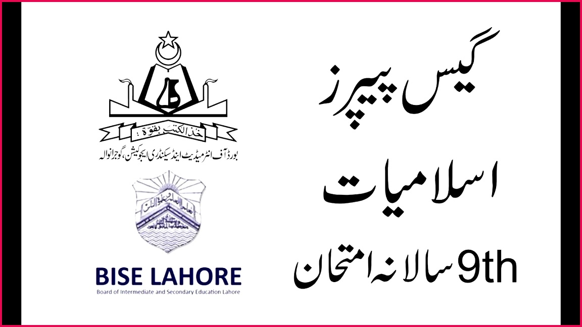 Guess Paper of Islamiat 9th Class Examination BISE Gujranwala Board BISE Lahore Board