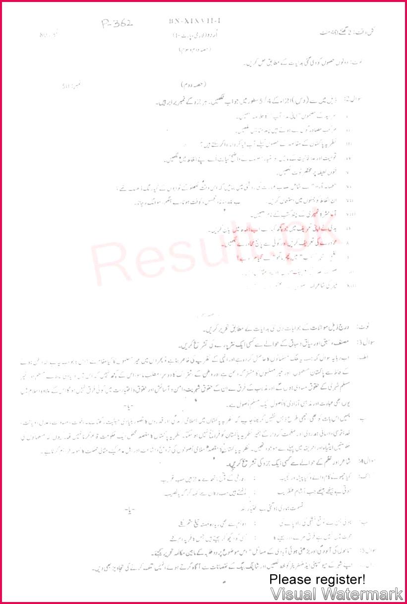 BISE Bannu hssc Part 1 Urdu Past Paper 2017