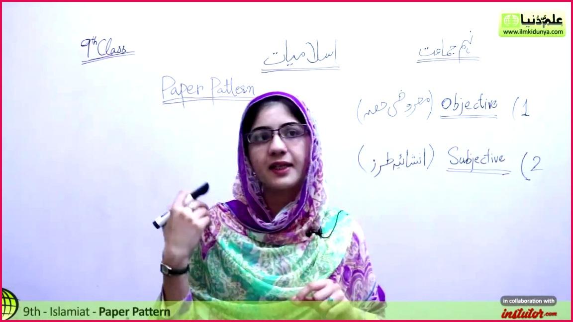 9th Class Islamiat lec 2 plete Paper Pattern Islamiat plete Paper Pattern