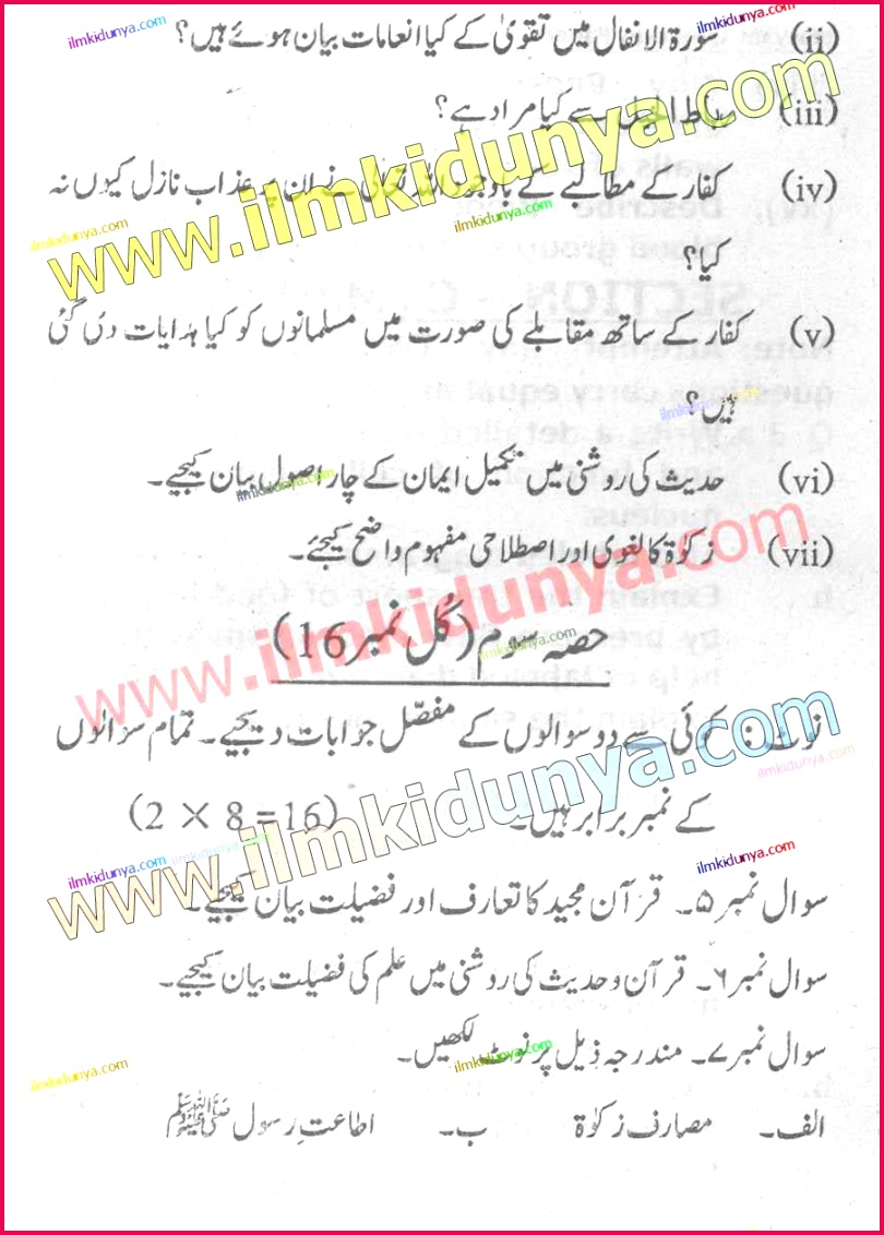Past Papers Federal Board 2017 9th Class Islamiat Urdu Subjective 1