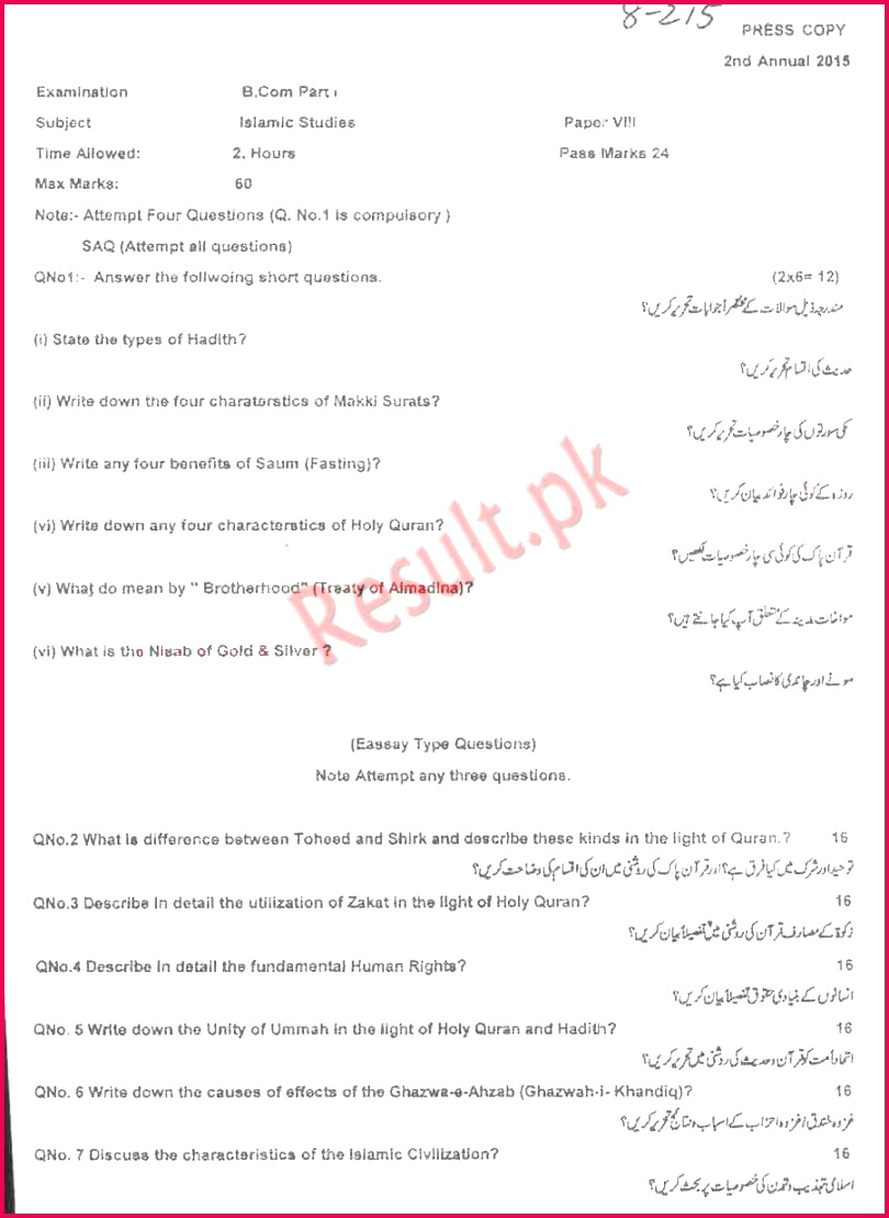 Bahauddin Zakariya University B Part 1 Islamiat 2015