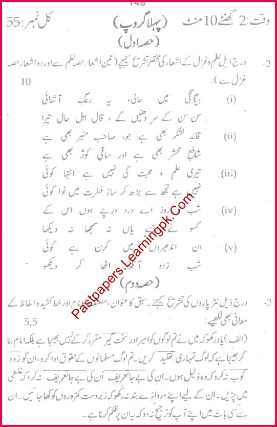 Lahore Board 10th Class Urdu Past Paper Old Paper Guess Paper