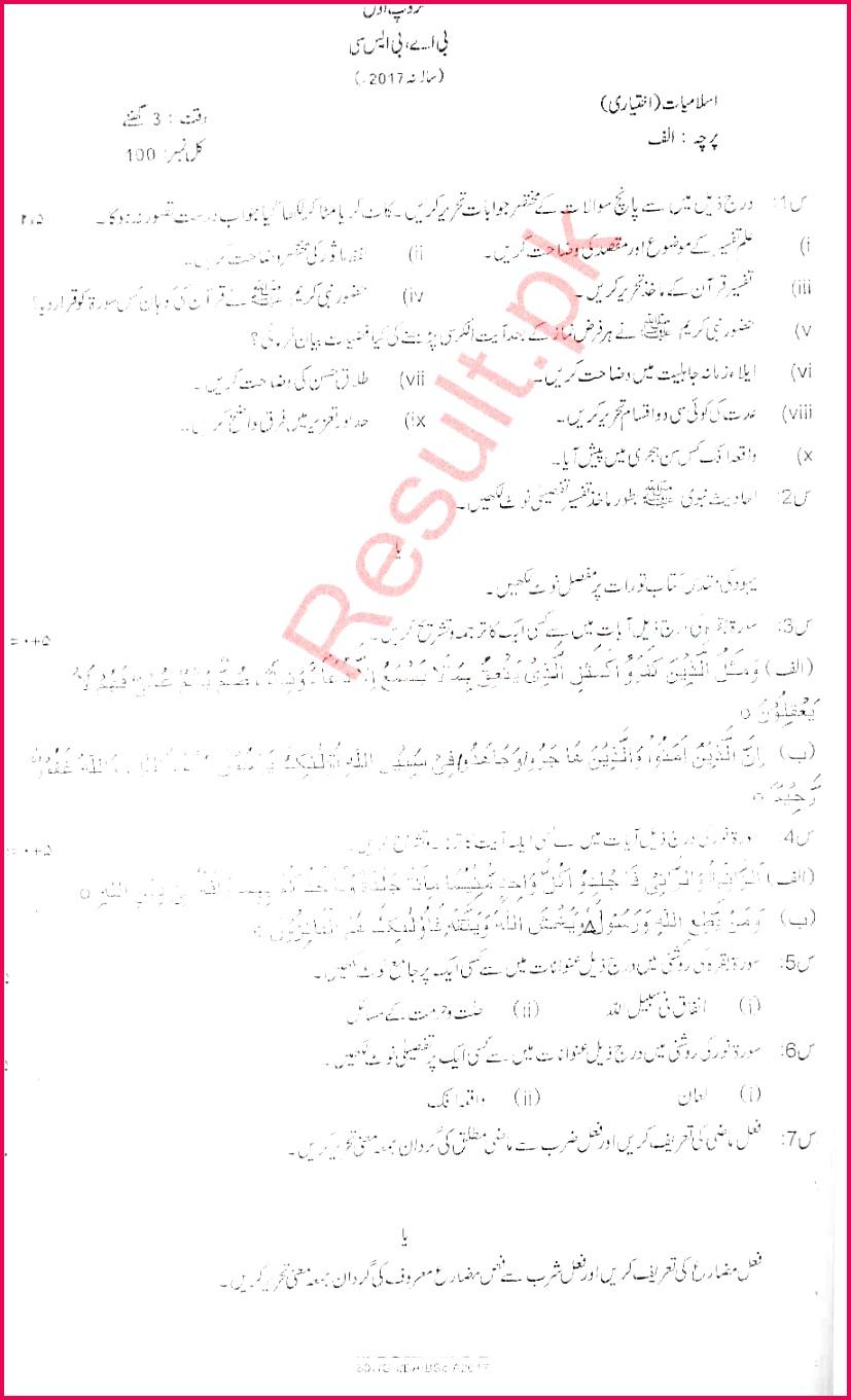 AJK University BA BSc Islamiyat Past Paper 2017