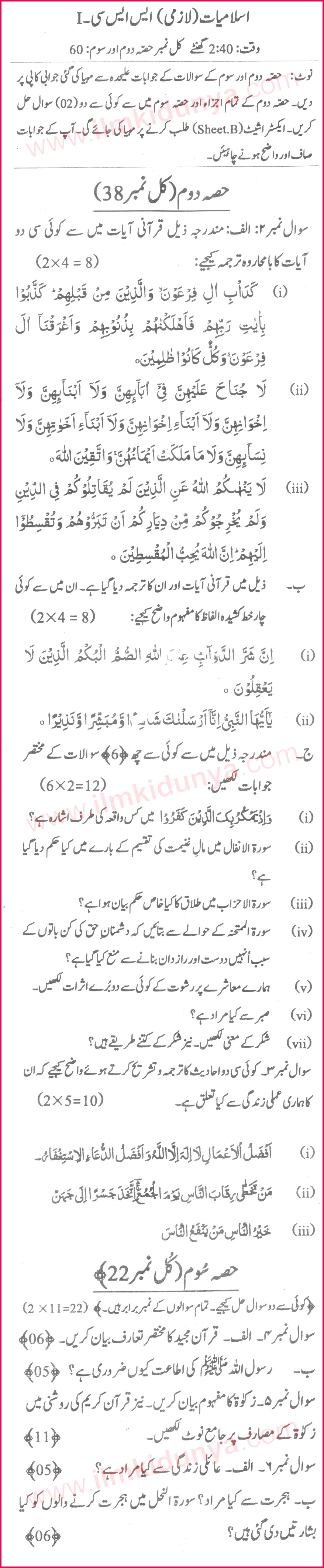Past Papers 2015 Federal Board 9th Class Islamiat Section B