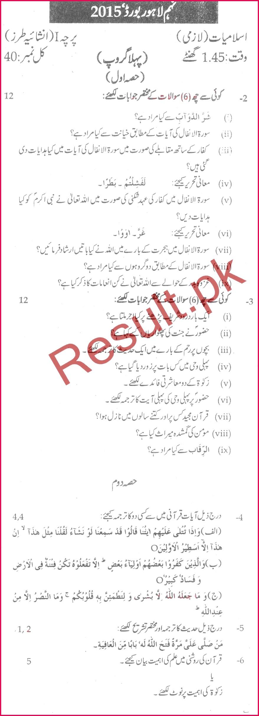 BISE Bahawalpur SSC Part 1 Islamiat Subjective G1 Past Paper