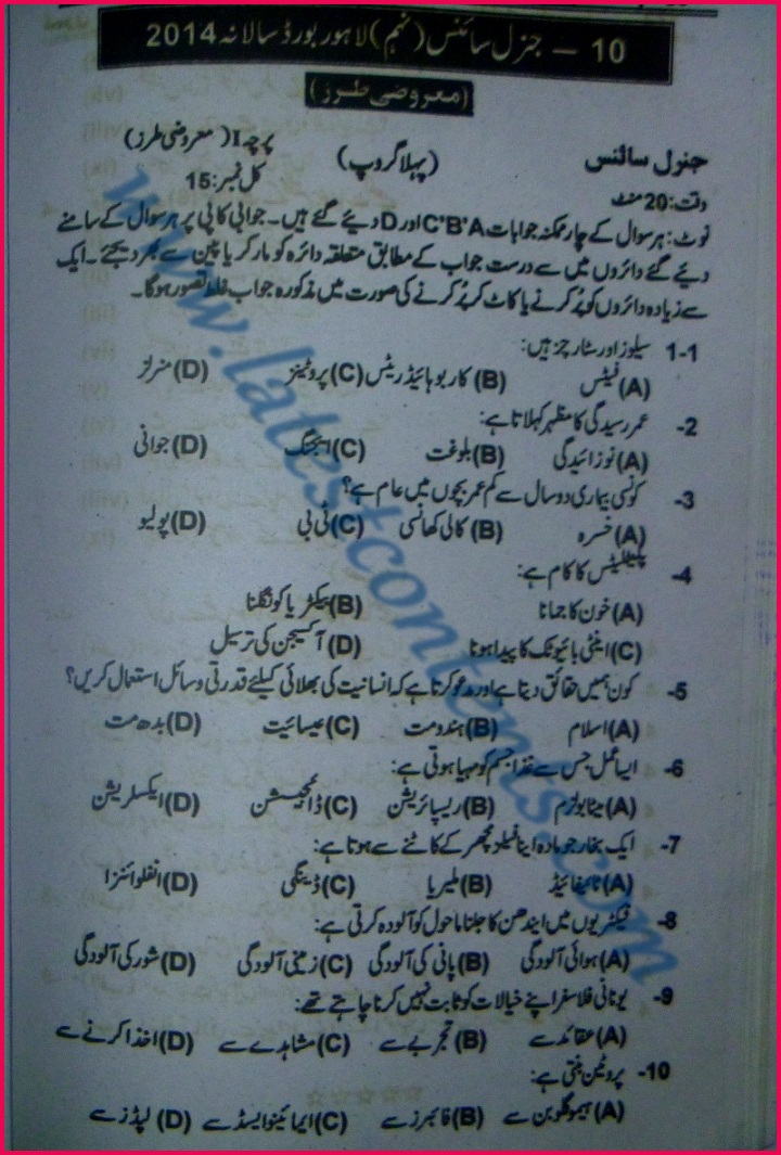 9th class past papers general science arts 2014 2013 2012 2011 13