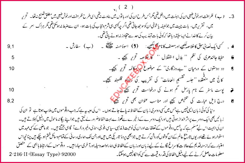 Andhra Pradesh State MATHEMATICS II A State Syllabus Intermediate previous papers