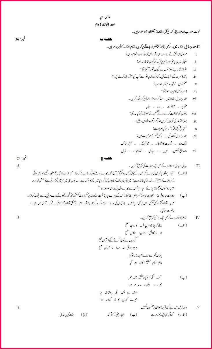 BISE Swat 10th Class Urdu Model Paper 2016