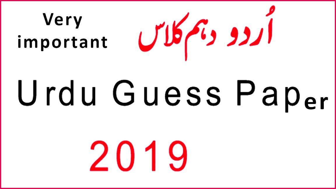 URDU GUESS PAPER 2019 10TH CLASS URDU PAPER ALL PUNJAB BOARD