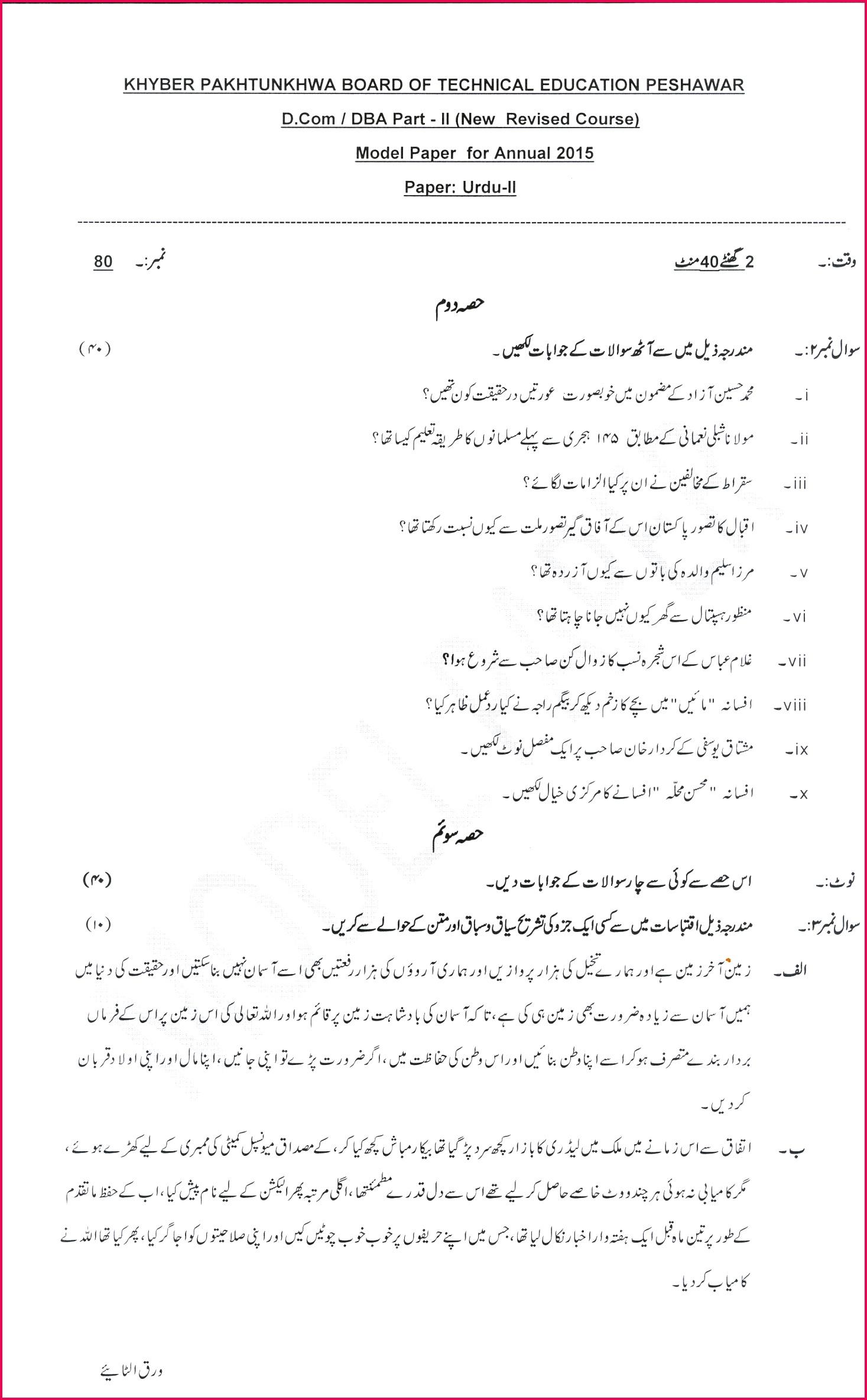 KPBTE Urdu D Paper II Model Papers Part II 2019