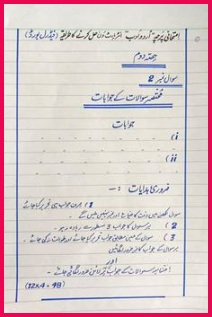 FEDERAL BOARD PAPER ATTEMPTING METHOD URDU