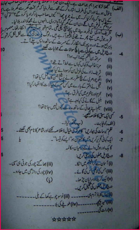 9th class past papers iub bwp urdu islamiat 2014 2013 2012 2011 7