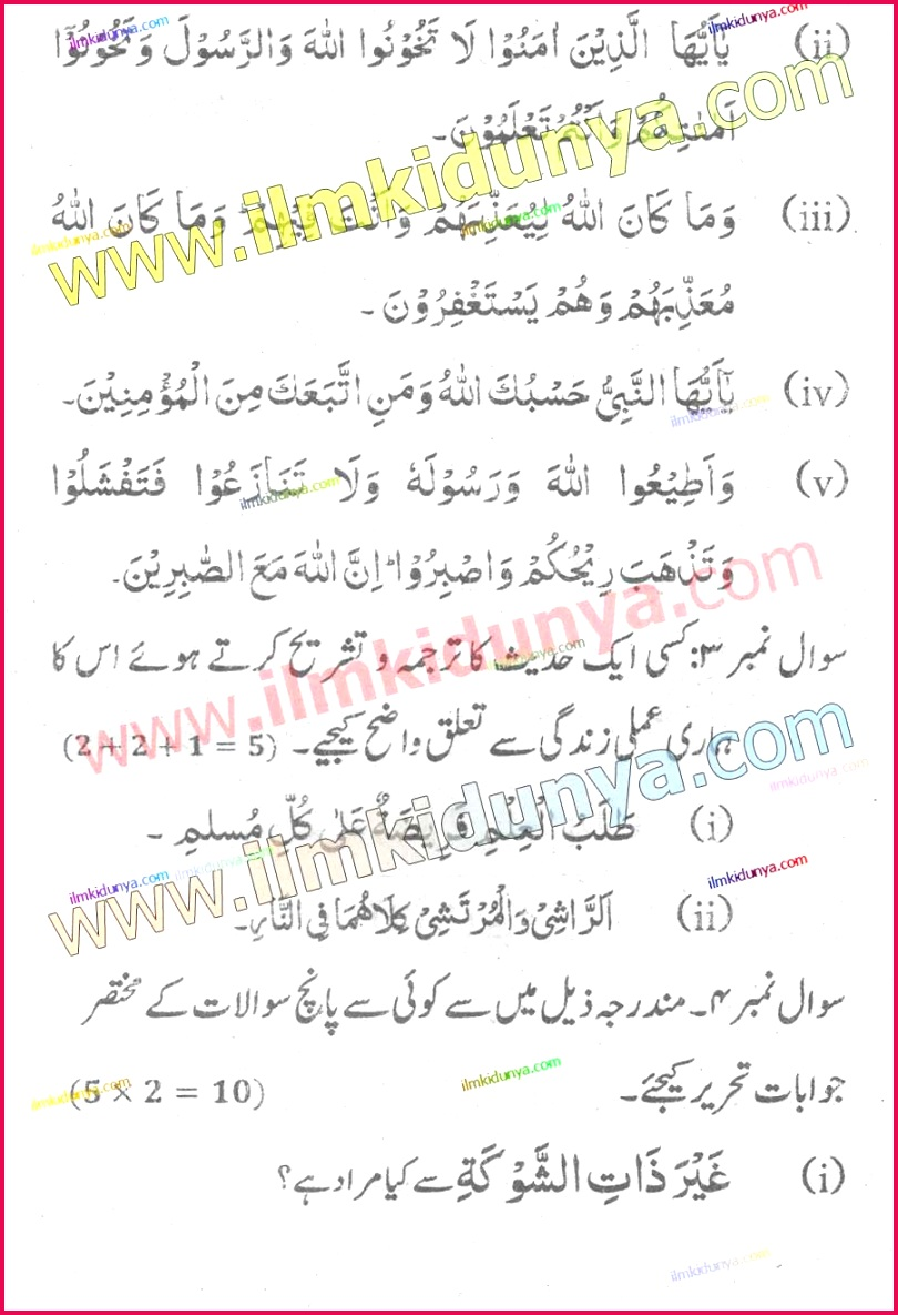Past Papers Federal Board 2017 9th Class Islamiat Urdu Subjective